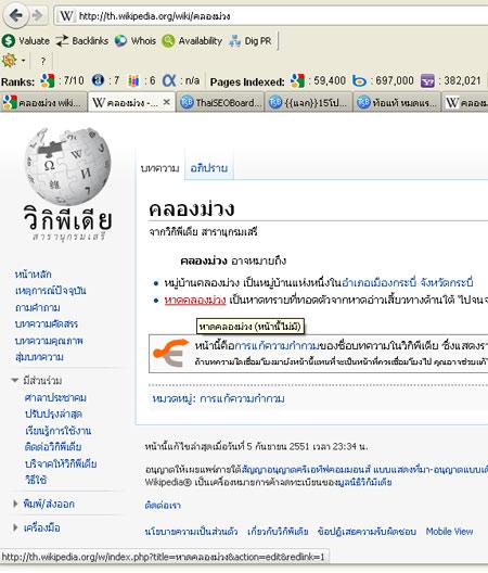 klongmuang beach หาดคลองม่วง บทความ คลองม่วง กระบี่ ใน wikipedia หายไปแล้ว