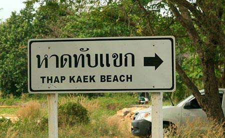หาดทับแขก สุดประทับใจ